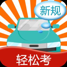 考驾照app v7.1.0 安卓版