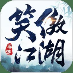 新笑傲江湖手游v0.2.9 安卓2019版