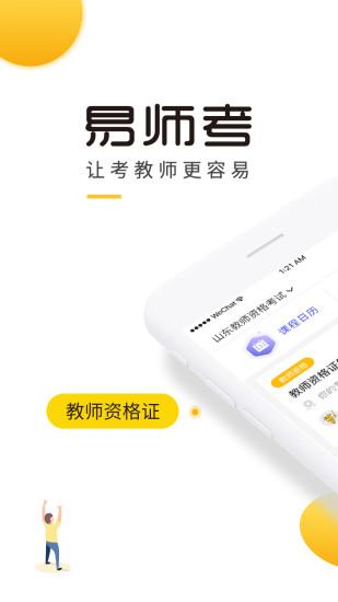 易师考手机客户端 v2.2.2 安卓版