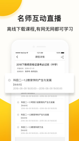 易师考app