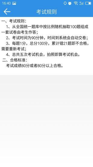 恒达教育app v6.6.6 安卓版