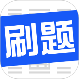 刷题菌app