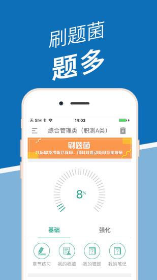 刷题菌app v1.1.0.1 安卓版