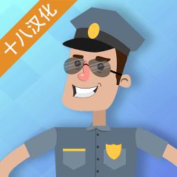 警察公司中文破解版 v1.0.5 安卓版