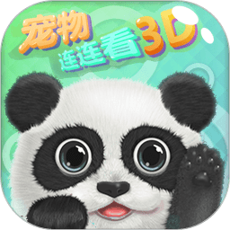 宠物连连看3d手游v1.9.9 安卓版