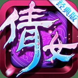 倩女经典版手游 v1.0.1 安卓版