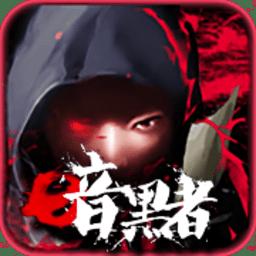 暗黑者手游官方版 v1.02 安卓版