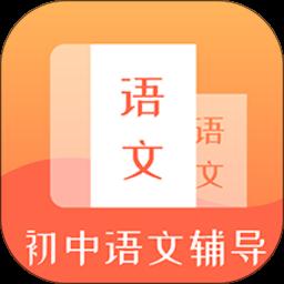 初中�Z文�o�к�件v1.0.0 安卓版