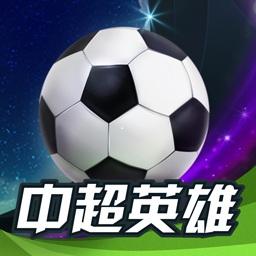 中国足球协会超级联赛英雄旧版