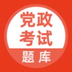 党政考试题库appv2.0.0 安卓版
