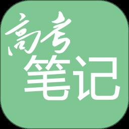 高考笔记app v1.3.0 安卓版
