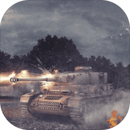 装甲纷争内测版v1.0 安卓版