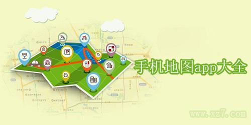 手机地图app大全下载_手机地图app排行榜_手机地图软件