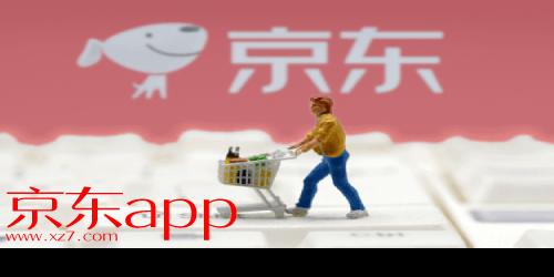 手机京东软件大全-京东app下载安装-京东软件下载