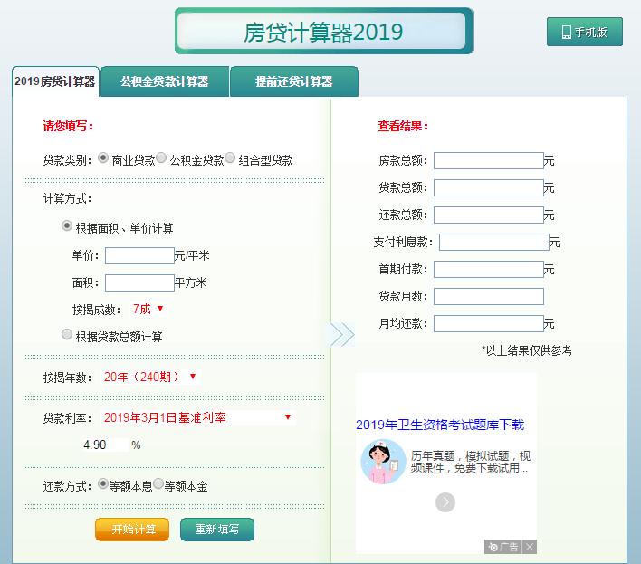 最新房贷计算器2019