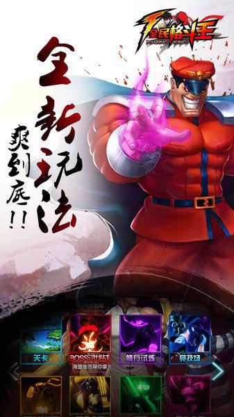 全民格斗王手游 v1.7.05 安卓版