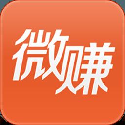 微赚联盟appv2.0.0.1 安卓版