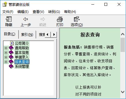 管家婆创业版安装包 v3.5.1.14 官方版