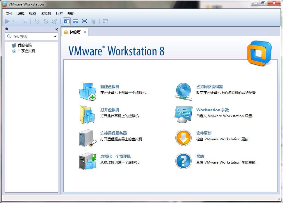 vmware8安装包