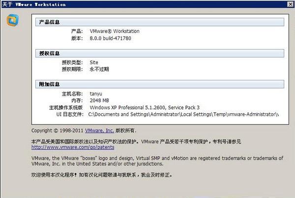 vmware8汉化版 v8.0 官方版