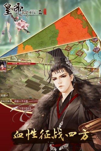 皇帝成长计划2pc版 v2.0.1 官方版