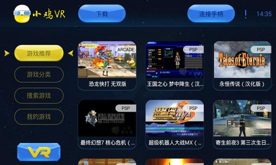 小鸡模拟器vr手机版 v1.3.0 安卓版