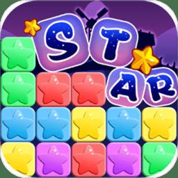 消灭方块星星无限体力版 v1.0 安卓版