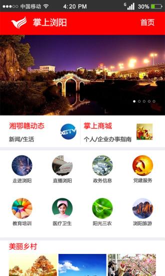 掌上浏阳手机平台 v5.4.20 安卓版