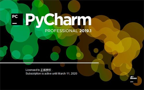 pycharm2019安装包 官方版
