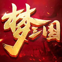 梦三国单机中文版v1.9 安卓版