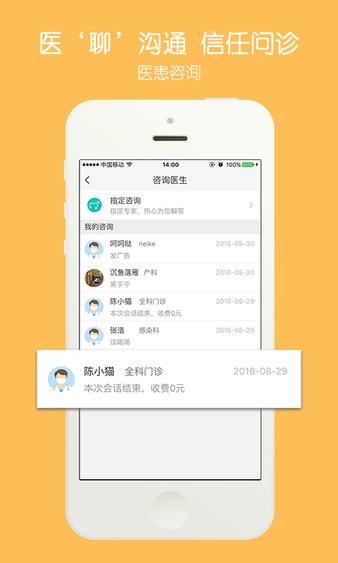 易复诊app v3.2.1 安卓官方版
