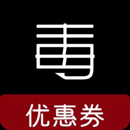 毒优惠券app v3.5 安卓版