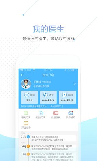 肾泰网健康端app v1.1.185 安卓版