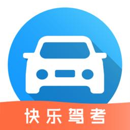 快乐驾考软件 v1.0.5 安卓版