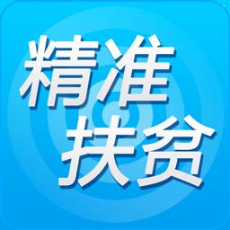 贵州扶贫云app最新版