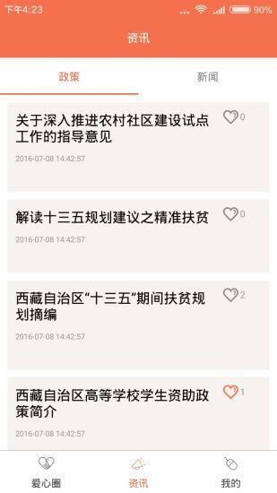 贵州扶贫云app最新版 v1.2.6 安卓版