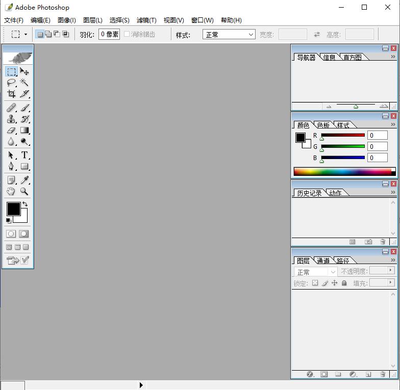 photoshop8.0绿色版免费下载 photoshop8.0绿色版v8.0 免安装版 极光下载站