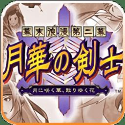 月华剑士2手游 v2.1.1 安卓版