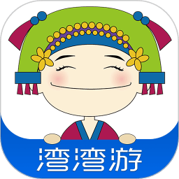 湾湾游appv1.1 安卓版
