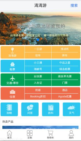 湾湾游app v1.1 安卓版