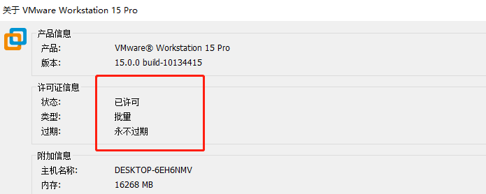 vmware15安装包