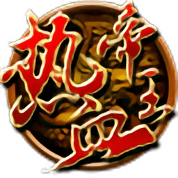 热血帝王手游v1.56.0930 安卓版