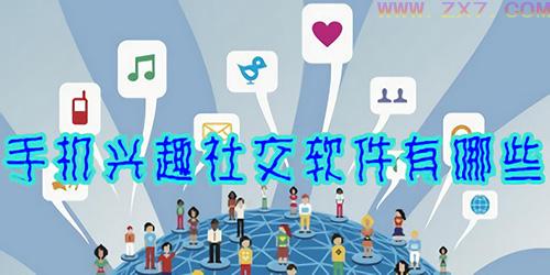 兴趣社交软件