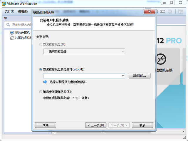 vmware workstation 12虚拟机 v12.5.9 官方版