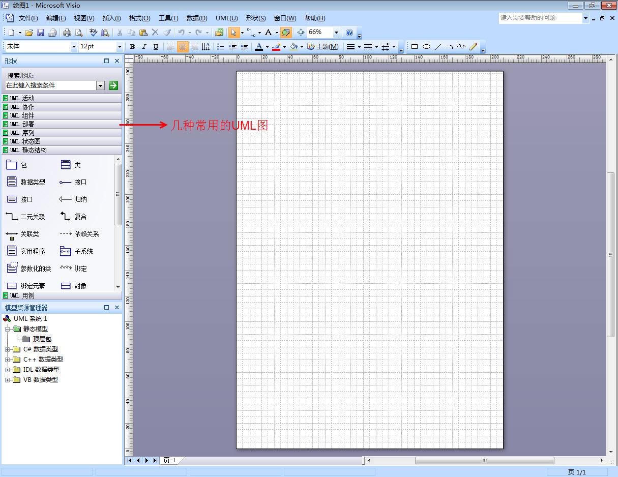 visio2007软件