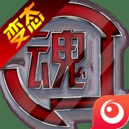 格斗之魂游�� v1.0.25.1 安卓版