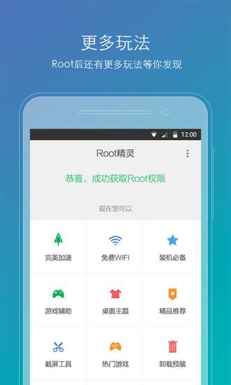 root精灵软件 v2.2.90 安卓最新版
