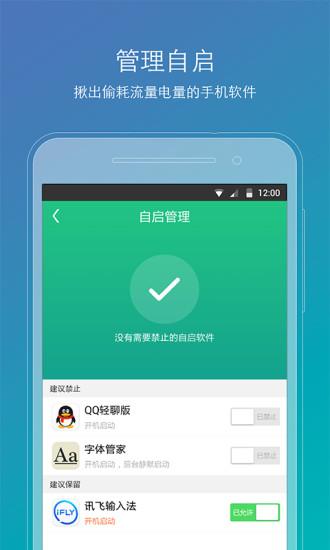 root精灵app