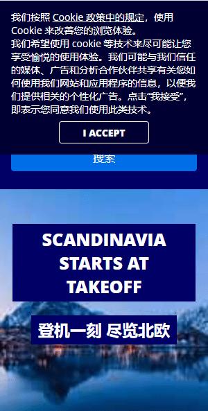 北欧航空中文版(sas) v1.0.1 安卓版