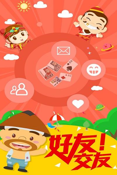 玩玩四人斗地主手机版 v5.5.3 安卓版